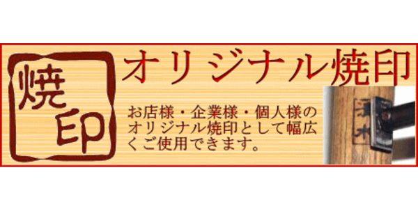 オリジナル焼印