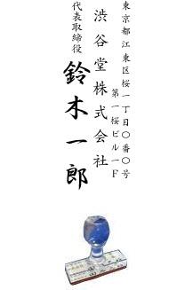 名判 慶弔用 トップスター