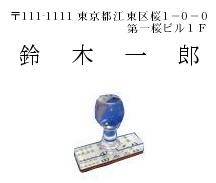 名判 個人用 トップスター(横印)