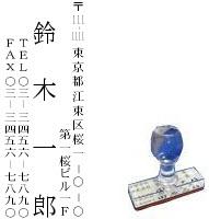 名判 個人用 トップスター(縦印)