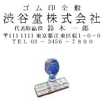 名判 法人用 トップスター(横印)