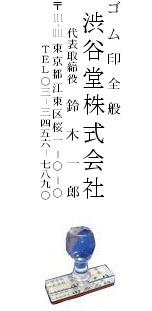 名判 法人用 トップスター(縦印)