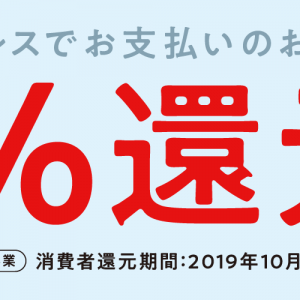 渋谷はんこ堂        営業時間AM10:00~PM7:00               土日祭休日                TEL 03-5489-0047        キャッシュレスで5%還元